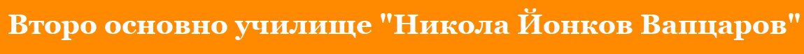 "Второ основно училище ""Никола Йонков Вапцаров"""
